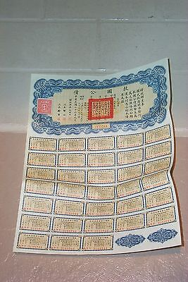 1937 China Chinese Liberty $10 Bond With Full Coupons Uncancelled