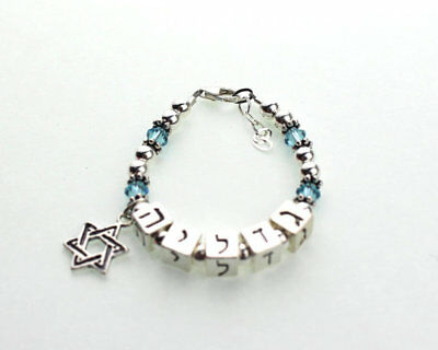 Swarovski Blue Crystals with Sterling Silver Star of David Charm Personalized He