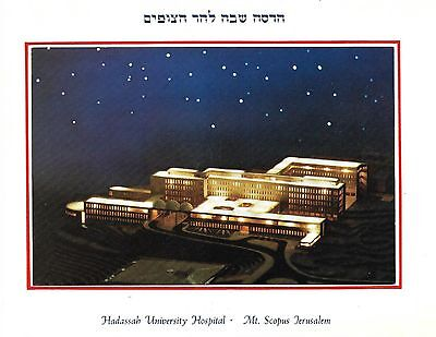 "Israel 1975 Judaism ""hadassah Scopus Hospital Jerusalem Reopening"" Invatition"