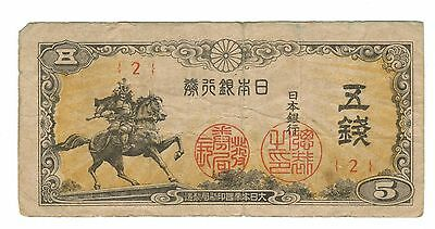 WW2 Japan - Military Currency Banknote - RARE! Samurai - 1940