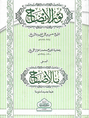 Nur Al-Idah (Arabic) *NEW*                            Islamic Books UK 786 Darsi