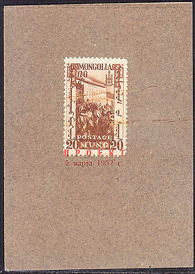 MONGOLIA 1932 Sc#67 Proof on card brown instead of red