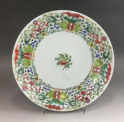 An unusual/fine Chinese 19C famille rose marked dish-Jiaqing