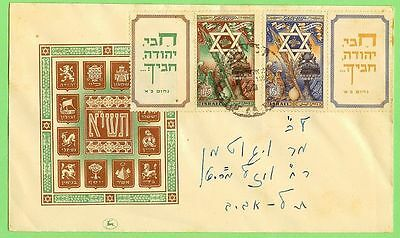Israel 1950 Jewish New Year with Tab FDC |S1610