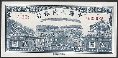 R40 CHINA 5 yuan 1949, P814, AU/UNC, reprint for extremely high CV note!