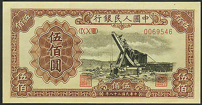 R50 CHINA 500 yuan 1949, P843, AU, reprint for high CV note!