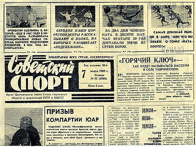 Cardiff City Wales v Torpedo Moscow USSR 1968 - two rare Soviet Sport newspapers