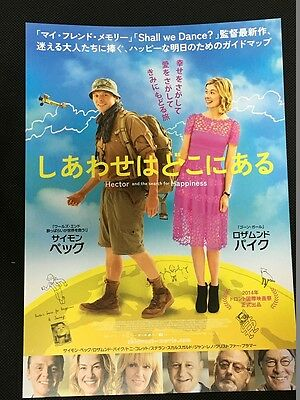 Japanese movie poster Hector and the Search for Happiness Simon Pegg Rosamund