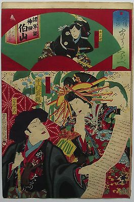 Kunichika - Actors and Comedy - Japanese woodblock print (1873) #2 Actor/Scroll