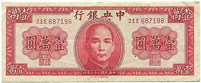 China N056 1947, 10,000 Yuan, P317 high grade banknote