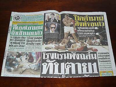 Brand new unread Thailand newspaper / Muhammad Ali cover / complete newspaper
