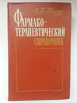 Reference pharmacist practitioner medical Dictionary book in russian 1988
