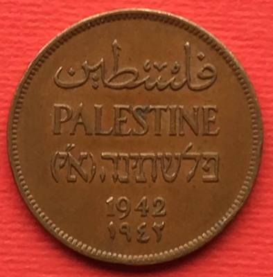 Palestine Israel Islamic Arabic coin 2 Mils 1942 British Administration