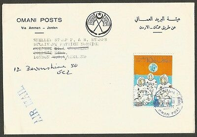Imanate of Oman 1969 Space FDC to UK & info sheet