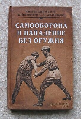 Russian Book Manual self-defense attack without weapon wrestling SAMBO Survival