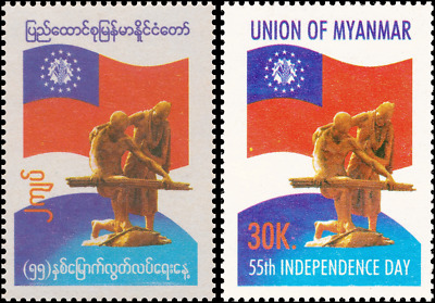 55 years of independence (MNH)
