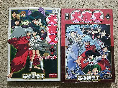 Inuyasha The Castle Beyond the Looking Glass, Swords of an Honorable Ruler manga