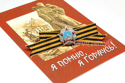 St. Georges Ribbon+Order of Victory. Official Pin Badge Moscow Mint. 9 MAY WWII