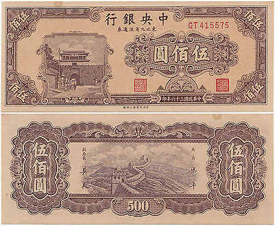 China, 500 Yuan 1947, Pick 381, aUNC/UNC