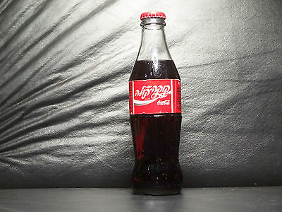COCA COLA ISRAEL  full unopened 250 ml glass bottle, 1995 coke Hebrew