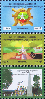Day of Unity (MNH)