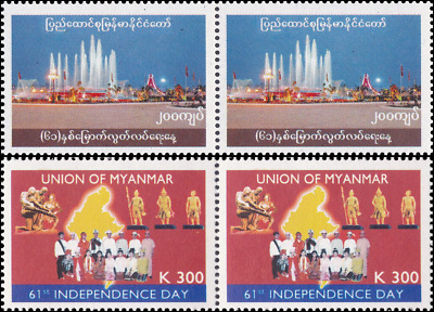 61 Years of Independence -PAIR- (MNH)