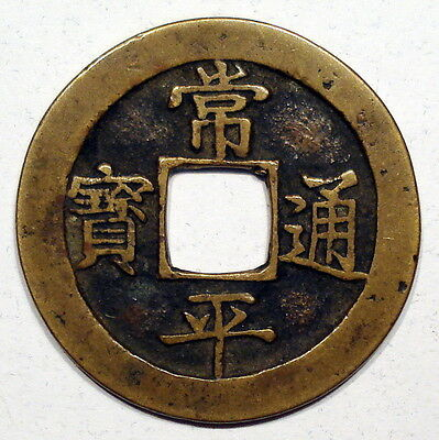 Korea Sang Pyong Tong Bo Cash Coin - High Grade