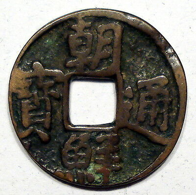 Korea (1423-1425) Choson tong bo Cash coin - Rare