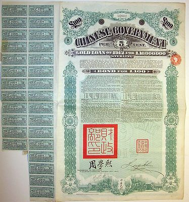 CHINA : Government Gold Loan - Bond for 100 Pounds, 1912