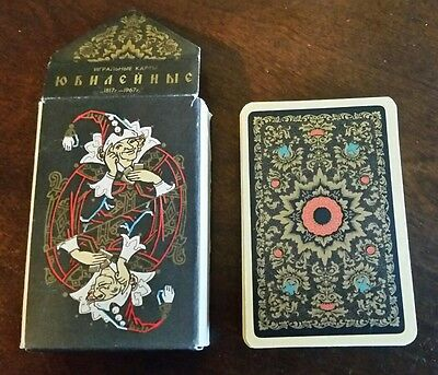 Beautiful, Vintage  Deck of Full Color RUSSIAN Playing Cards  ( 56 card Deck )