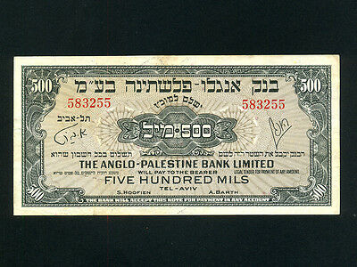 Israel:P-14a,500 Mils,1948 * Anglo Palestine * RARE * VF+ *