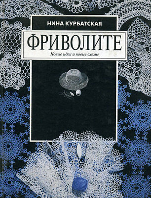 Tatting lace Tutorial Book in Russian N.Kurbatskaya 2003