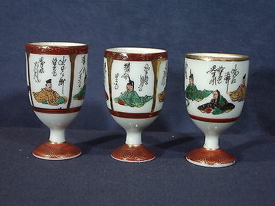 Kutani Saki Cups Japanese Porcelain Set of 6 Vtg Hand Painted Immortals Pedestal