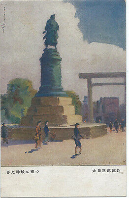Japanese Yasakuni Shrine Art Type Postcard