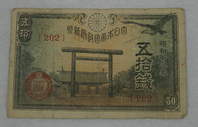 WW ll era Japanese Bank Note 50 sen gate