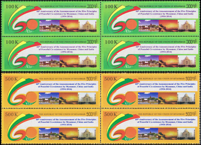 60 years Agreement on peaceful coexistence with China & India -BLOCK OF 4- (MNH)