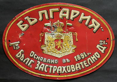 Antique Bulgarian Tin Sign Plate - BULGARIAN INSURANCE COMPANY  - 1891