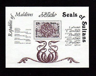 Maldives - 1980 - Seal Of Sultan - Mint - Mnh S/sheet!