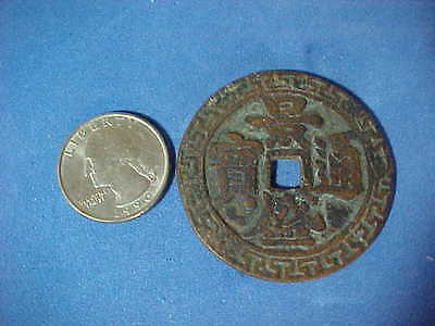 Antique CHINA CHINESE TEMPLE COIN CHARM AMULET large size