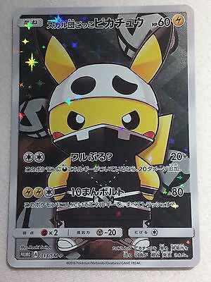 Pikachu Pretend Team Skull Cosplay Promo 013/SM-P JAPANESE Pokémon Card Full Art