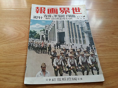 WWII the Pacific War Magazine-Sep 1941-the pictorial world-Japan