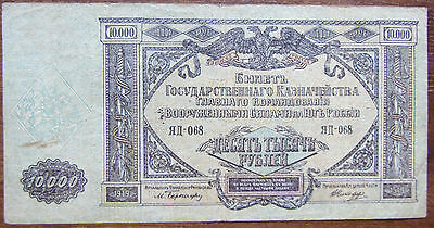 10000 roubles  1919 Russia  Civil War  - South Russia