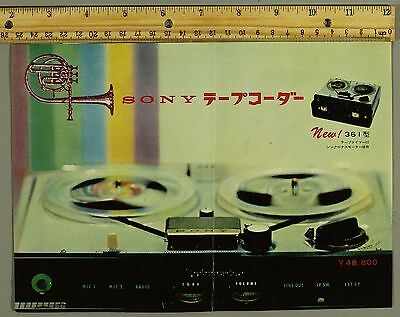 Vintage Sony Tapecorder 361 Reel-to-Reel B5 Sales Flyer Specifications