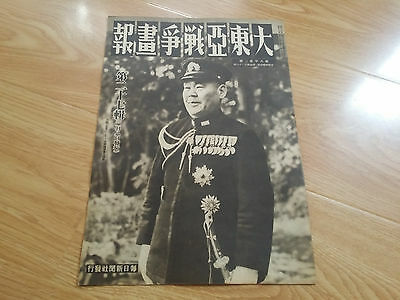 WWII the Pacific War Magazine-Feb 1944-No 128 issue