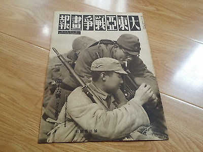 WWII the Pacific War Magazine-Mar 1943-No 117 issue