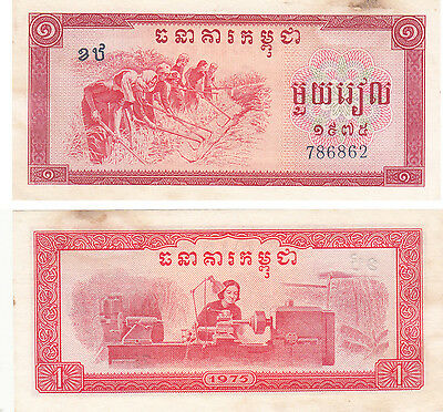 Cambodia 1 Riel Khmer Rouge Banknote ,pick#20,nd1975,# 786862