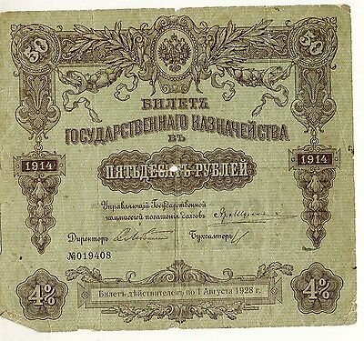 50 roubles 4% 1914