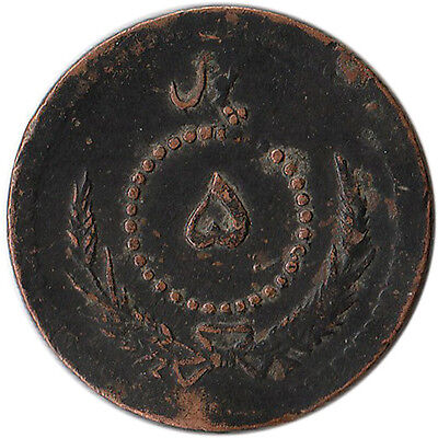 1933 (SH1312) Afghanistan 5 Pul Coin KM#929