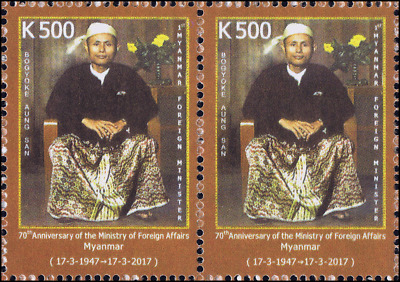 70th Anniversary of the Minitry of Foreign Affairs -PAIR- (MNH)