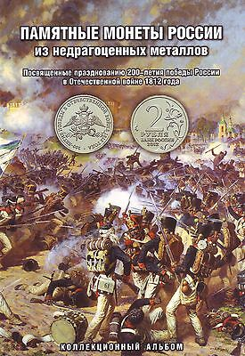 Russia 2012 - FULL SET OF 28 COINS 200 YEARS OF BORODINO BATTLE 1812